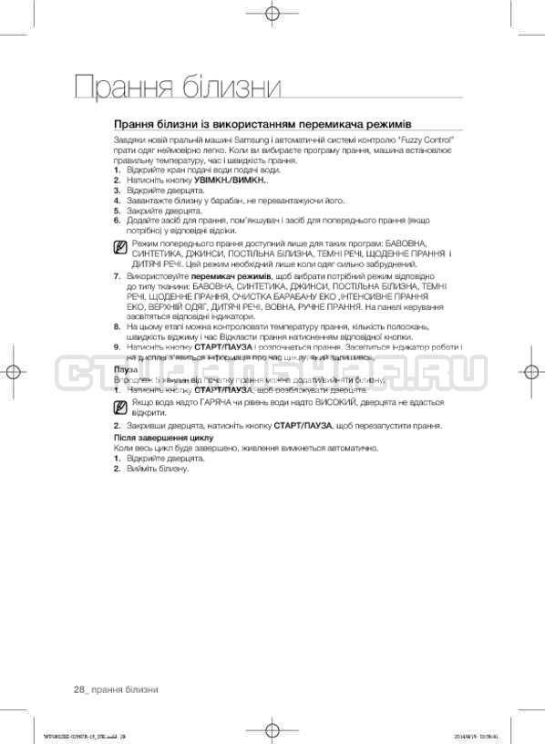 Инструкция Samsung WF1802XEC страница №72
