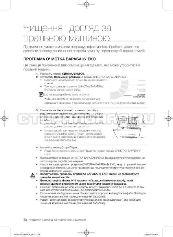 Инструкция Samsung WF1802XEC страница №76