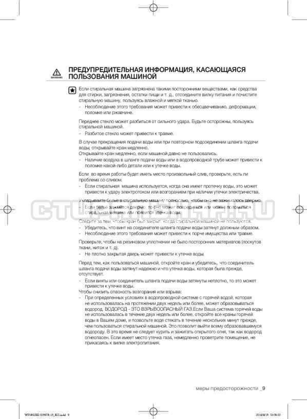 Инструкция Samsung WF1802XEC страница №9