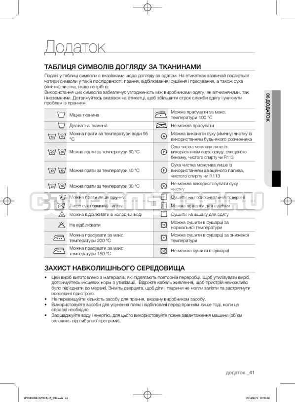 Инструкция Samsung WF1802XEC страница №85