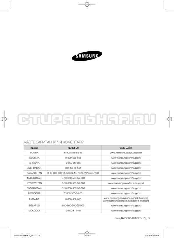 Инструкция Samsung WF1802XEC страница №88