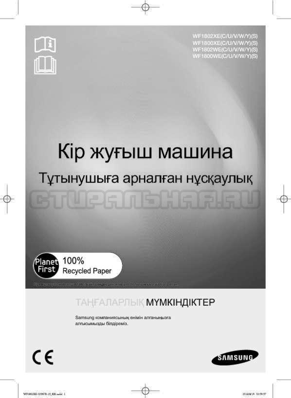 Инструкция Samsung WF1802XEC страница №89