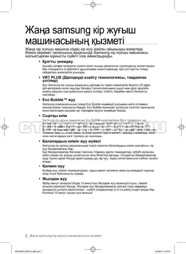 Инструкция Samsung WF1802XEC страница №90