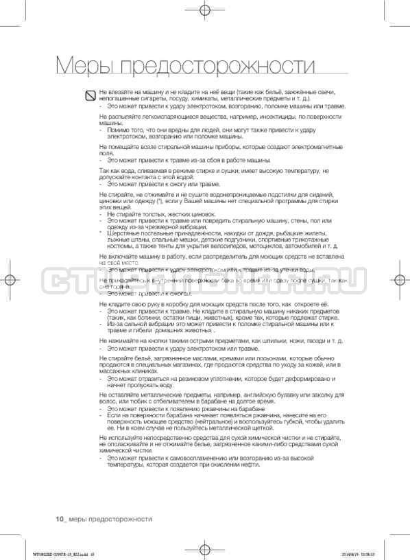 Инструкция Samsung WF1802XEC страница №10