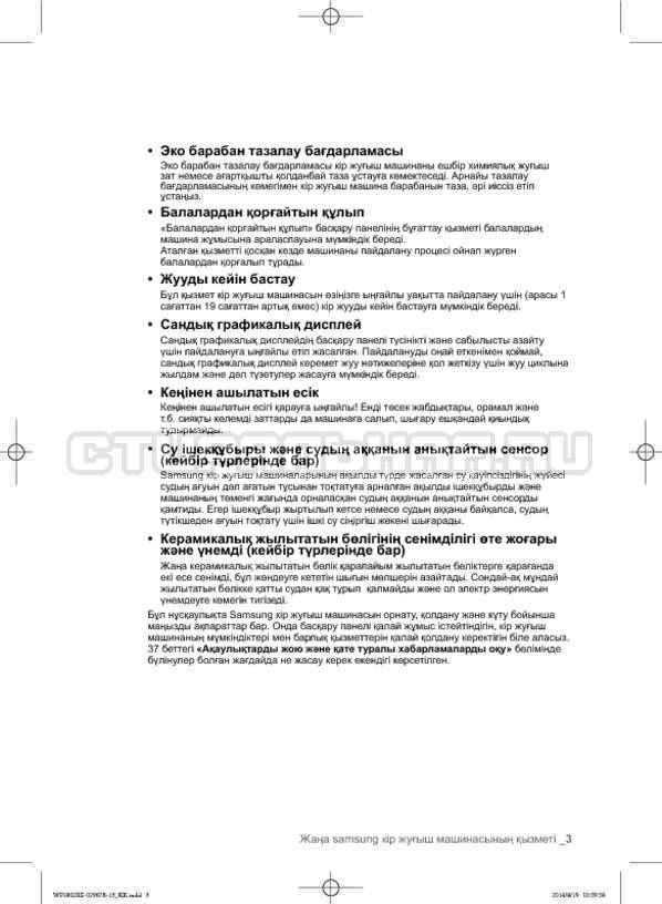 Инструкция Samsung WF1802XEC страница №91