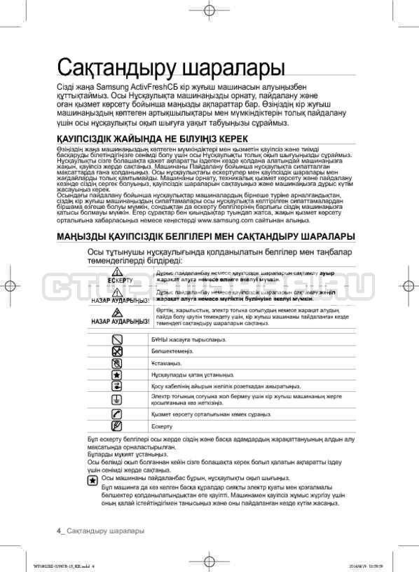 Инструкция Samsung WF1802XEC страница №92