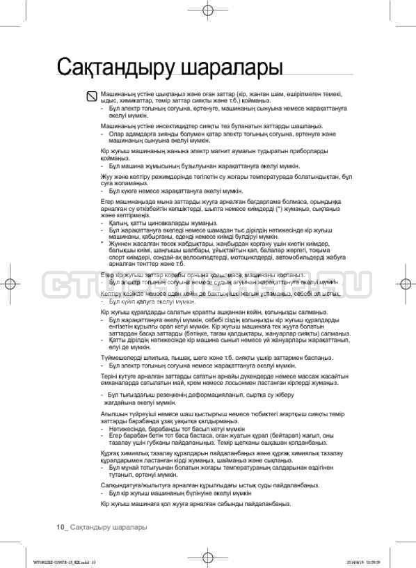 Инструкция Samsung WF1802XEC страница №98