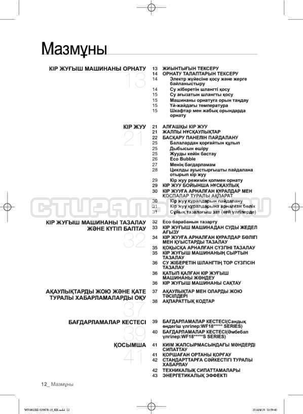 Инструкция Samsung WF1802XEC страница №100