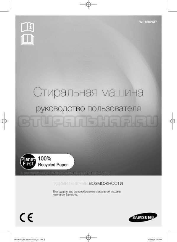 Инструкция Samsung WF1802XFK страница №1