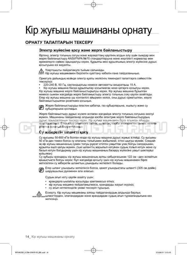 Инструкция Samsung WF1802XFK страница №102