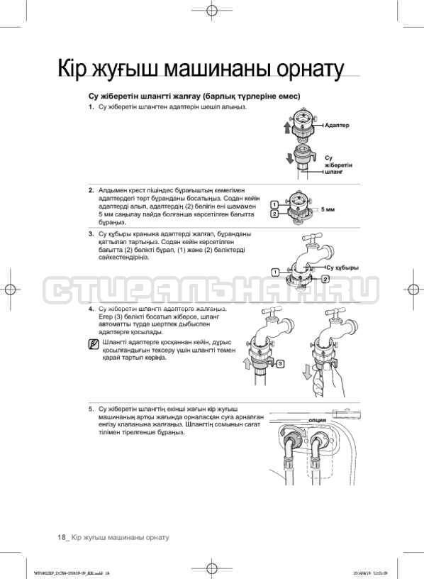 Инструкция Samsung WF1802XFK страница №106