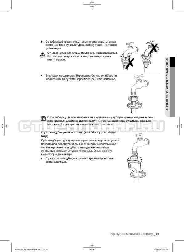 Инструкция Samsung WF1802XFK страница №107