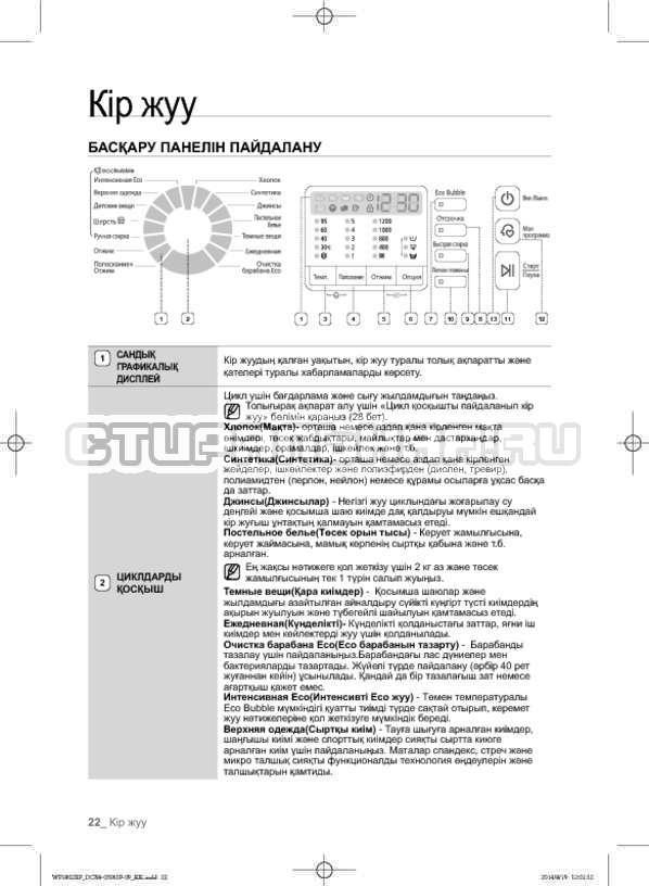 Инструкция Samsung WF1802XFK страница №110