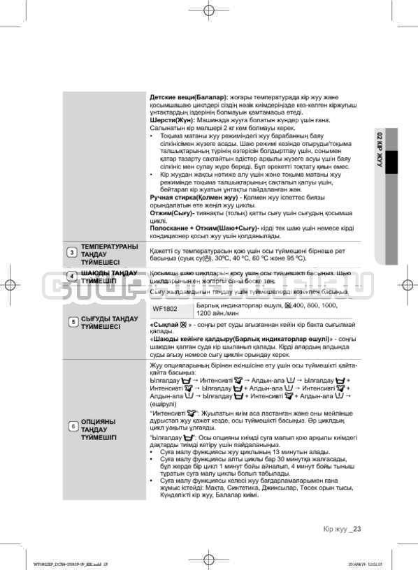 Инструкция Samsung WF1802XFK страница №111