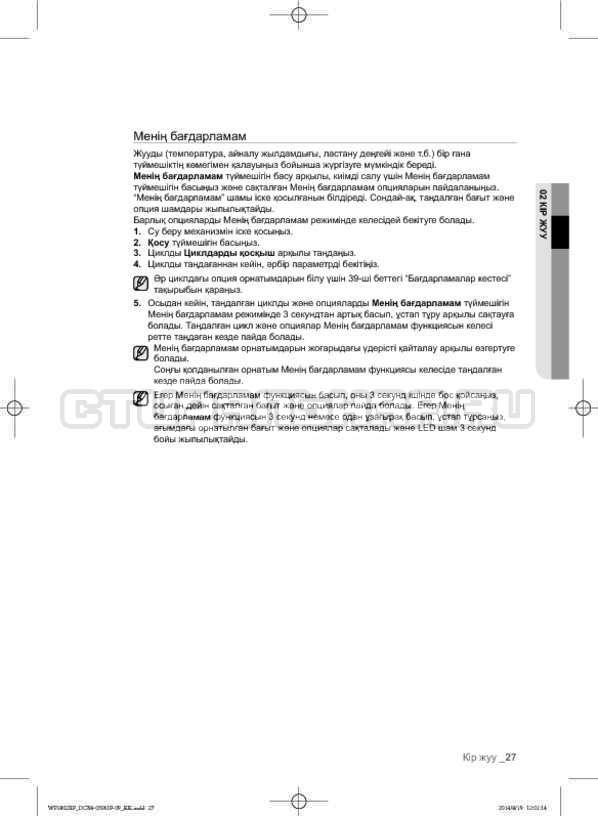 Инструкция Samsung WF1802XFK страница №115