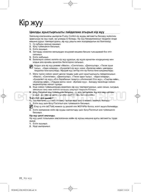 Инструкция Samsung WF1802XFK страница №116