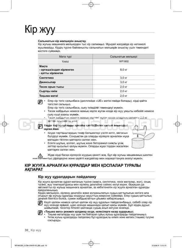 Инструкция Samsung WF1802XFK страница №118