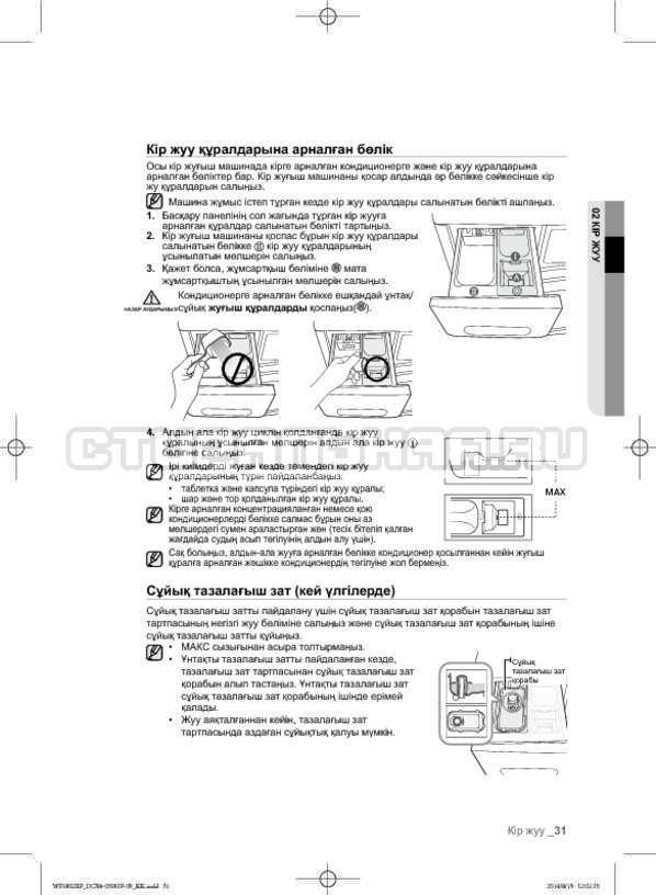 Инструкция Samsung WF1802XFK страница №119