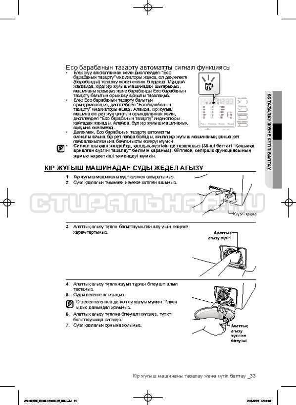 Инструкция Samsung WF1802XFK страница №121