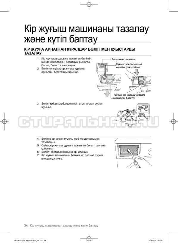 Инструкция Samsung WF1802XFK страница №122