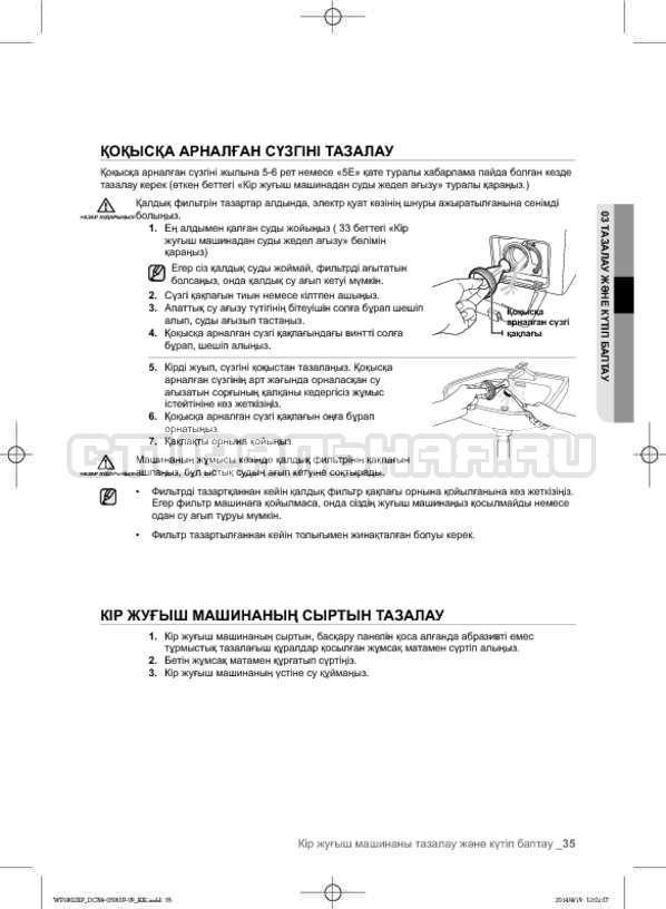 Инструкция Samsung WF1802XFK страница №123