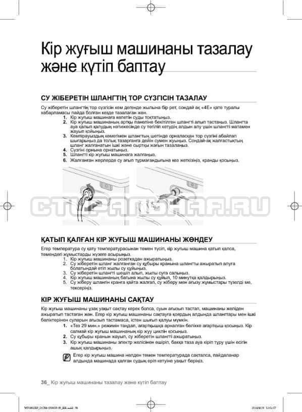 Инструкция Samsung WF1802XFK страница №124
