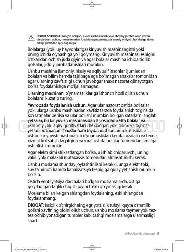 Инструкция Samsung WF1802XFK страница №137