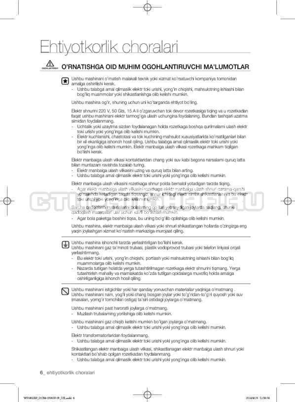Инструкция Samsung WF1802XFK страница №138