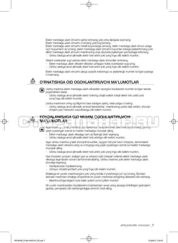 Инструкция Samsung WF1802XFK страница №139