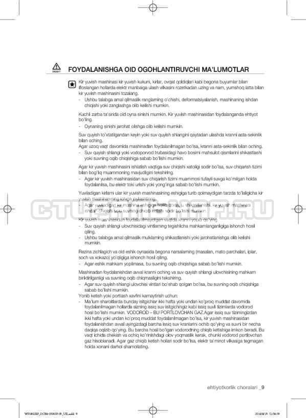 Инструкция Samsung WF1802XFK страница №141