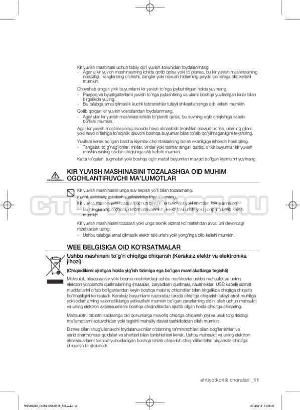 Инструкция Samsung WF1802XFK страница №143