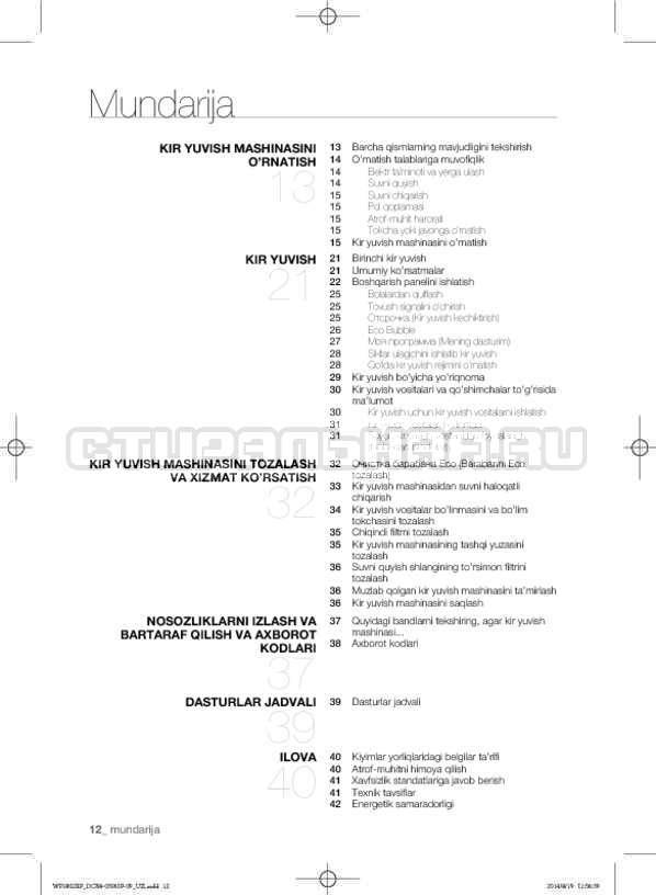 Инструкция Samsung WF1802XFK страница №144