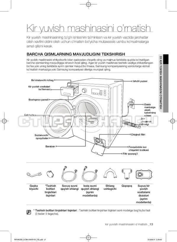 Инструкция Samsung WF1802XFK страница №145