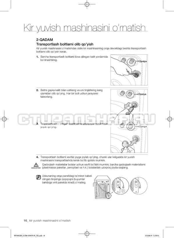 Инструкция Samsung WF1802XFK страница №148