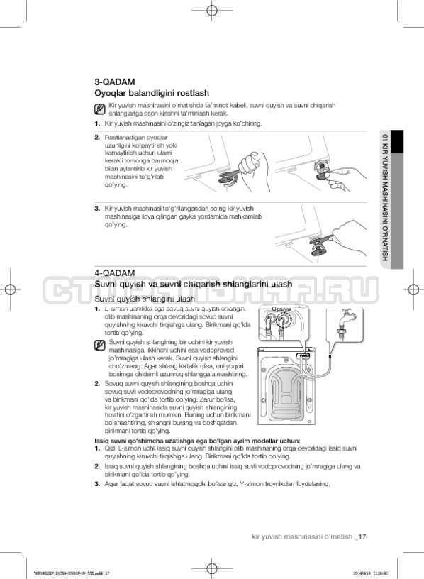 Инструкция Samsung WF1802XFK страница №149
