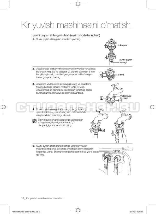 Инструкция Samsung WF1802XFK страница №150