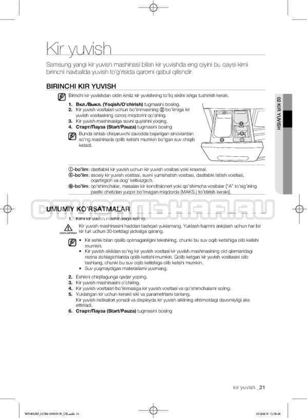 Инструкция Samsung WF1802XFK страница №153