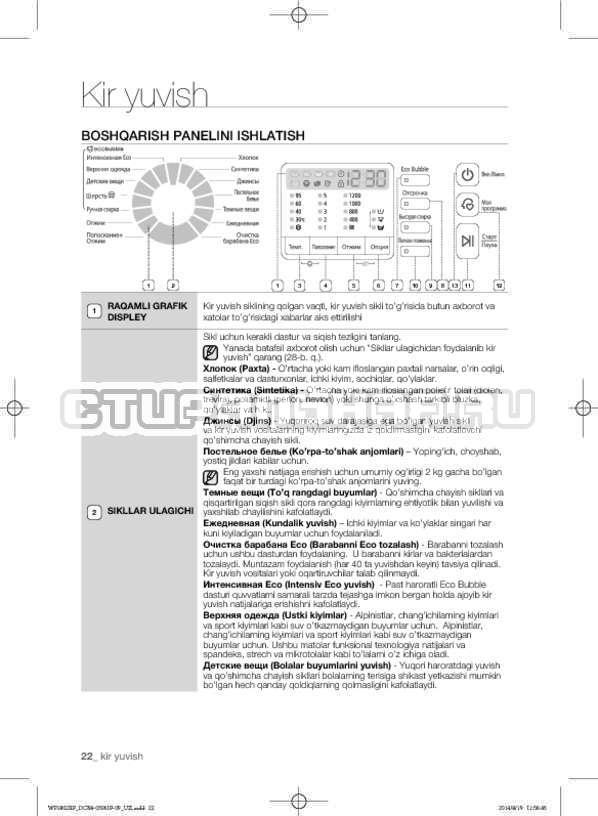 Инструкция Samsung WF1802XFK страница №154