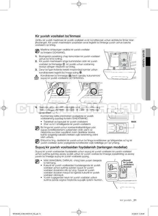 Инструкция Samsung WF1802XFK страница №163