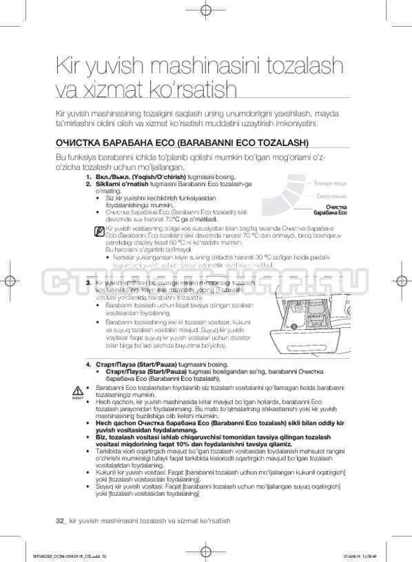 Инструкция Samsung WF1802XFK страница №164