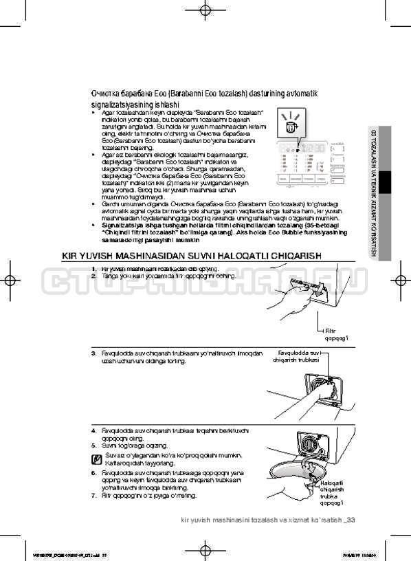 Инструкция Samsung WF1802XFK страница №165