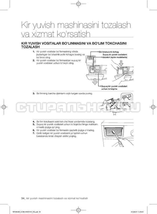 Инструкция Samsung WF1802XFK страница №166