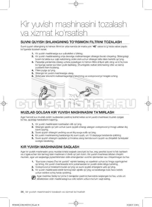 Инструкция Samsung WF1802XFK страница №168