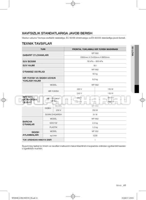 Инструкция Samsung WF1802XFK страница №173