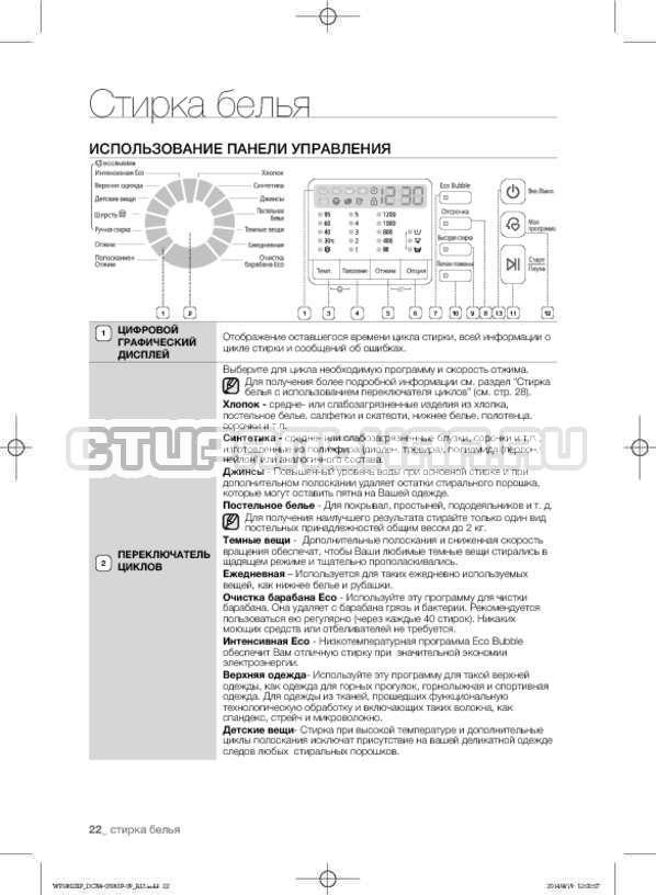 Инструкция Samsung WF1802XFK страница №22