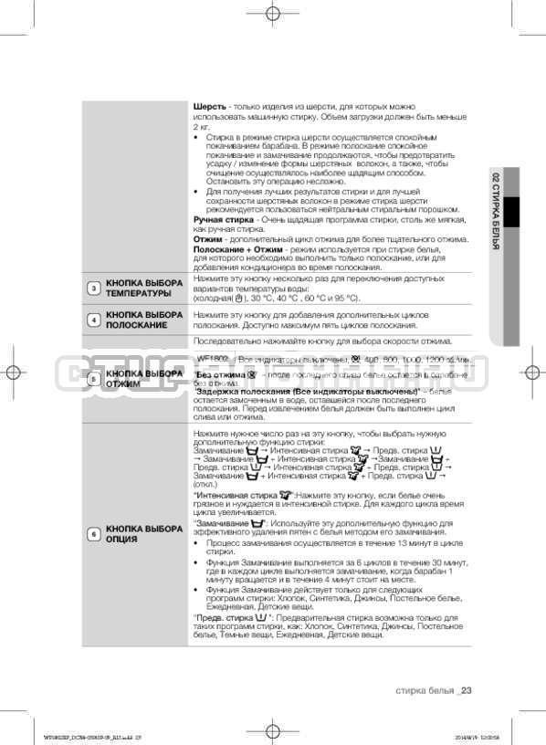 Инструкция Samsung WF1802XFK страница №23