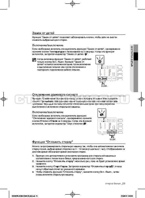 Инструкция Samsung WF1802XFK страница №25