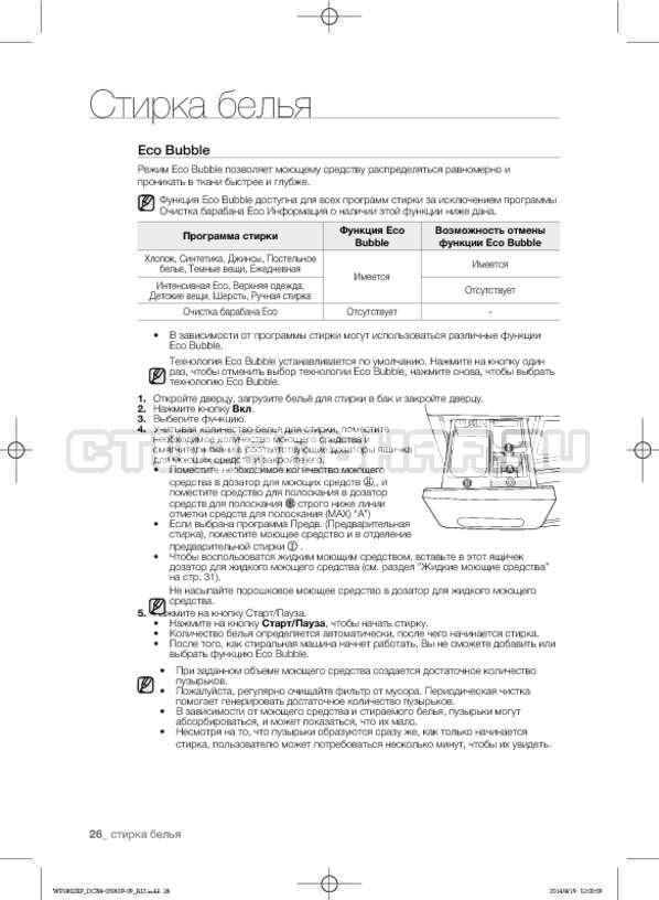 Инструкция Samsung WF1802XFK страница №26