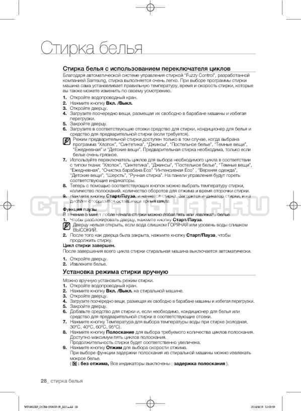 Инструкция Samsung WF1802XFK страница №28