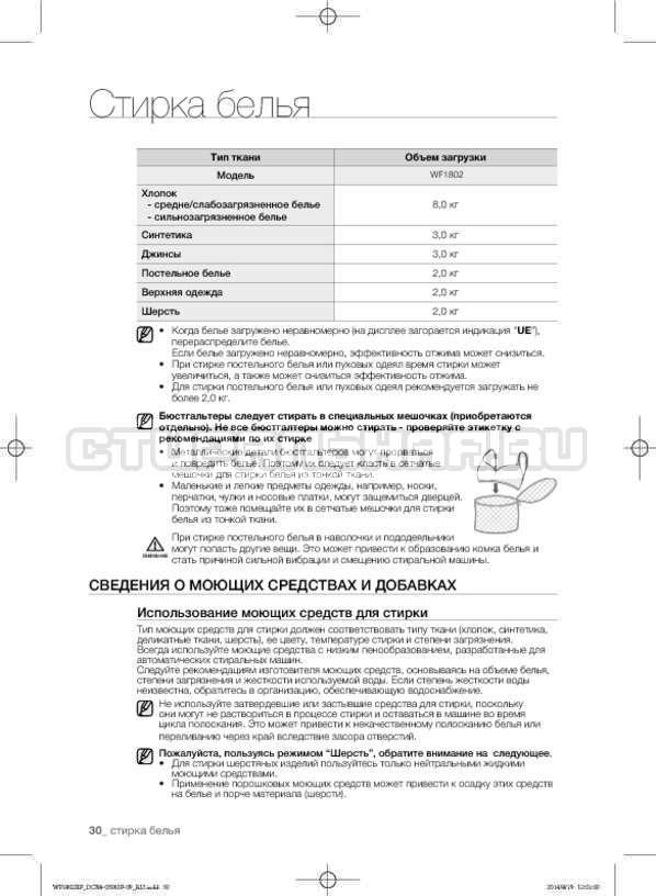 Инструкция Samsung WF1802XFK страница №30